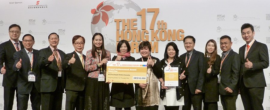 "HSBA wins the ""Grand Achievement Award - Grand Prize"" at The Hong Kong Forum 2016"