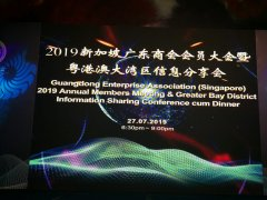 Guangdong Enterprise Association (Singapore) 2019 Annual Members Me ( (4).jpeg